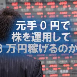【新企画】元手0円で株を運用して 3万円稼げるのか?初心者やリスク無しにオススメ