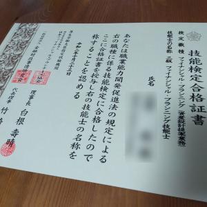 100円教材でファイナンシャルプランナー(FP)合格しました!流れのまとめ
