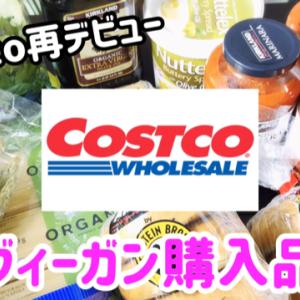 【Costco】購入品紹介 ヴィーガン 2020年9月