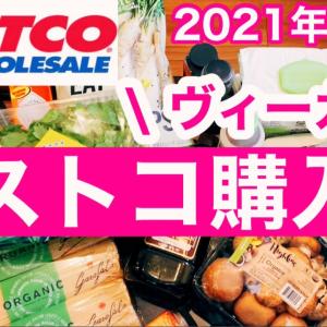コストコおすすめ購入品紹介 ヴィーガン 2021年8月