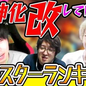【モンスト】タイガー宮坊ターザンの獣神化改してほしいモンスターランキングTOP3!