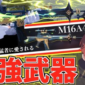 【荒野行動】M16A4がいつ使っても強すぎる件について