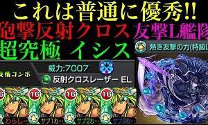 【モンスト】友撃Lを付けた真・イシスを艦隊で使ってみた!