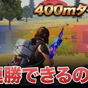 【荒野行動】400mタイマン何連勝出来るのか?