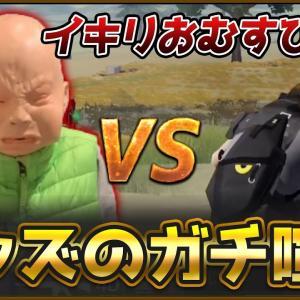 【荒野行動】キッズのガチ喧嘩WWWいきりおむすび涙目逃亡劇
