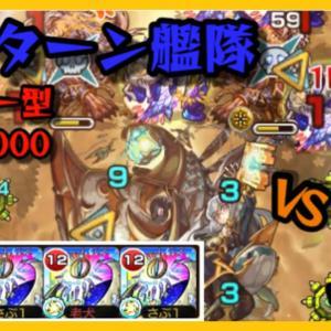 【モンスト】加撃14000 超パワー型 ノクターン艦隊を爆絶エリュシオンで使ってみた 【HPオバケ】