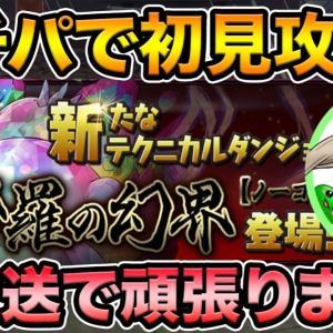 【生放送】新ダンジョン!「修羅の幻界」ガチパで初見チャレンジ!【スー☆パズドラ】