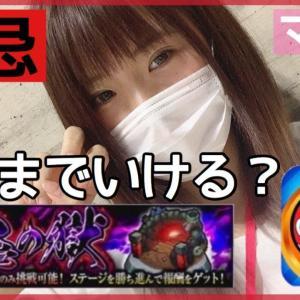 【🔴モンスト生配信】今月の禁忌に挑戦!(6の獄〜)【視聴者参加型】