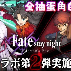 【パズドラ/龍族拼圖】Fate/stay night [Heaven's Feel] 抽抽角色全分析,簡單閒聊下各位御主跟英靈的能力…下一次聖杯戰爭是什麼時候呢?