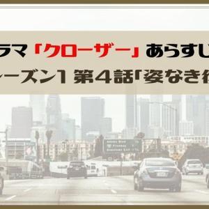 【面白い】海外ドラマ「クローザー」シーズン1第4話 ストーリー&感想【ネタバレあり】
