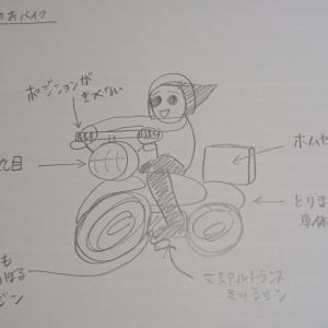 バイクに乗る前に考えたこと | Small motorcycle