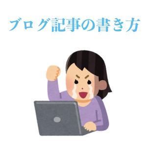 【名著】売れるブログ記事の書き方を習得!読むべき1冊の本