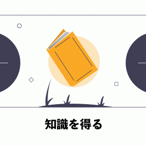 【厳選5冊】ネット起業したい人におすすめの本