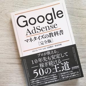 SEO対策おすすめ本|Google AdSenseマネタイズの教科書【完全版】
