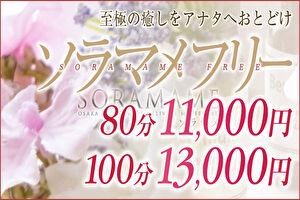 【スグ】今出張エステが熱い!!80分・・・100分13000円!!!