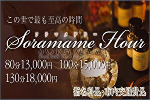★美女祭り★ ♥美女達♥ご予約無料♪♪80分11000円♪♪