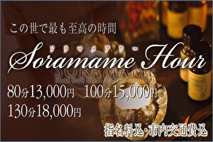 ◆SORAMAME出勤情報◆   ~2020.12.3(木)~