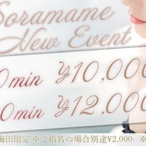 ◆SORAMAME出勤情報◆ ~2021.9.23(木)~