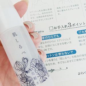 化粧水だけですごく潤う「肌しるべ」今なら初回限定500円体験モニター募集!