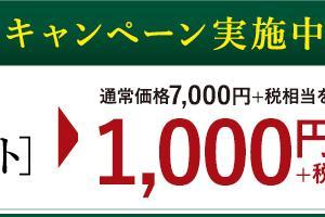 今だけ86%OFF★1000円・送料無料!徹底毛穴ケアで有名なL'ORACLE(オラクル)スキンケア