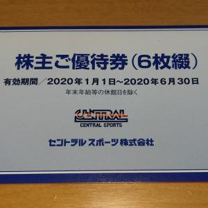 【3月・9月優待】セントラルスポーツ【4801】