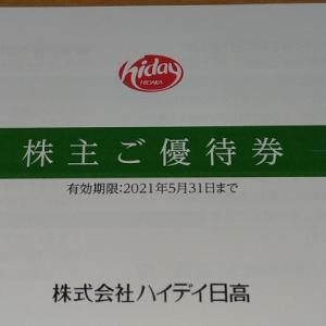 【2月優待到着】ハイデイ日高【7611】