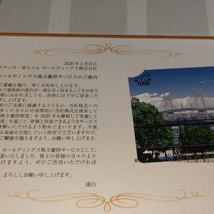 【3月優待】マクニカ・富士エレホールディングス【3132】