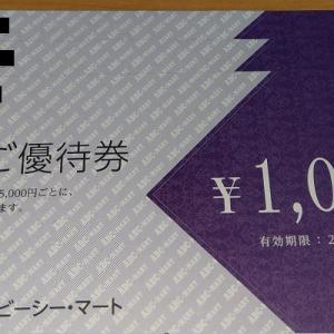 【2月優待到着】 エービーシー・マート【2670】
