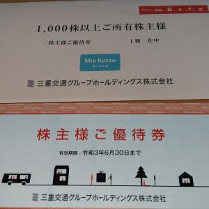 【9月優待到着】三重交通グループホールディングス【3232】