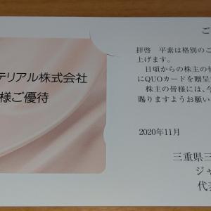 【9月優待到着】ジャパンマテリアル【6055】