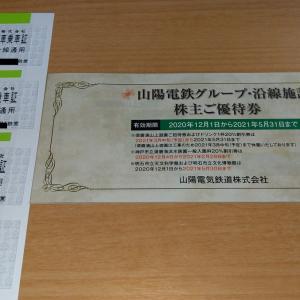 【9月優待到着】山陽電気鉄道【9052】