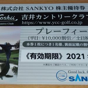【9月優待到着】SANKYO【6417】