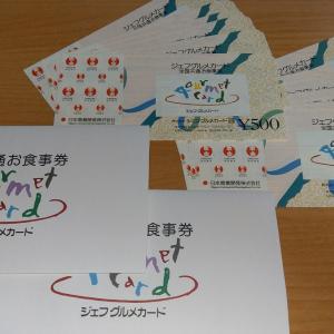 【9月優待到着】日本商業開発【3252】