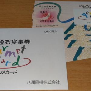 【9月優待到着】八洲電機【3153】