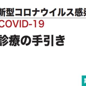 『新型コロナウイルス感染症(COVID-19)診療の手引き・第1版』の概要と解説(2020年4月)