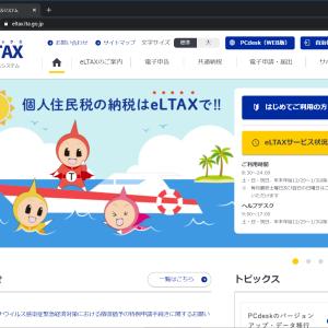 地方税ポータルシステムeLTAX(えるたっくす)