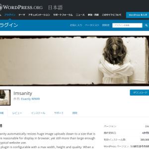WordPressでアップロード済み画像も含めて一括リサイズするプラグイン『Imsanity』