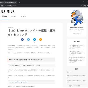 Linuxでtar.gz関連