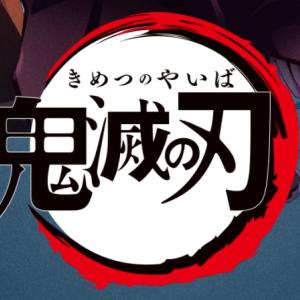 『鬼滅の刃』(きめつのやいば)は、少年ジャンプ「友情」「努力」「勝利」の王道漫画