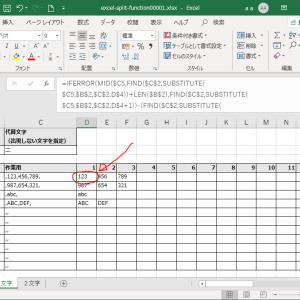 エクセルで特定の文字列で区切って分割する関数