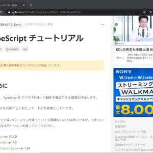 TypeScriptを用いたWEBサイトをWebpackを用いて構築する