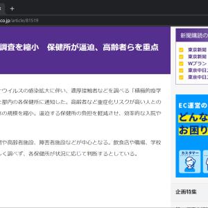 2021年1月以降の東京都の新型コロナウイルスPCR陽性数は2020年12月以前との比較は困難だが65歳以上陽性者数と死亡者数で比較することで補正可能かもしれない