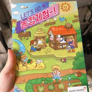 【韓国】姫タイプ3歳児と子連れ韓国旅行!金浦空港から東大門編