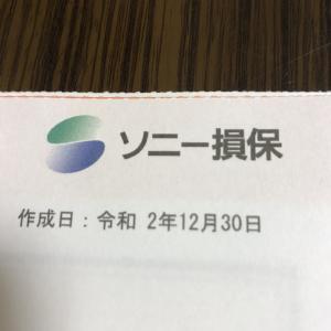 うちの火災保険、約14万円です。