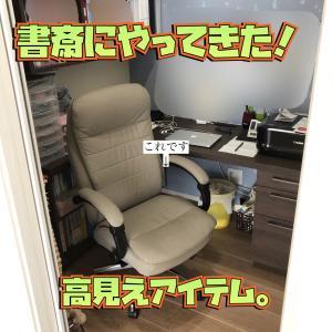 書斎のイス 〜お値段以上 ニ○リ〜