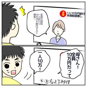 10万円の使い道でキレた長男