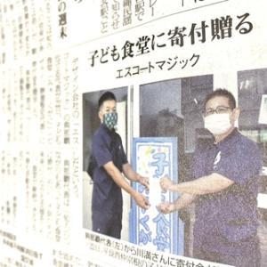 凄い!カッコいい!♩也寸志がマスクの売り上げ5万円「子ども食堂 みゃーくがに」に寄付したって♩