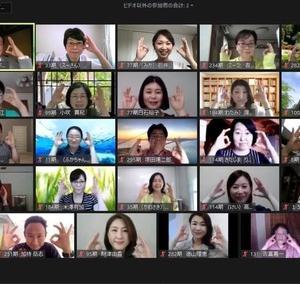 日本アンガーマネジメント協会 九州・沖縄支部のオンライン勉強会に参加しました。