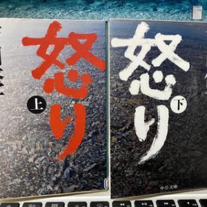 読了!「怒り」(上)(下) 著者:吉田修一