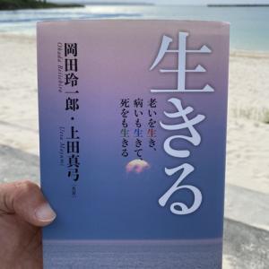 読了!「生きる」著者:岡田玲一郎・上田真弓